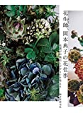 花生師 岡本典子の花仕事: 花選びの視点とデザインを考える
