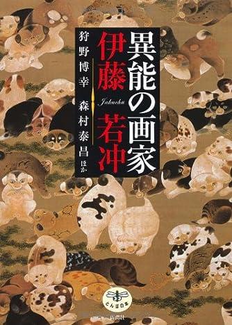 異能の画家 伊藤若冲 (とんぼの本)