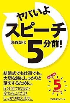 [鳥谷 朝代]のヤバいよ スピーチ5分前! 【ヤバいよ!5 分前!シリーズ】