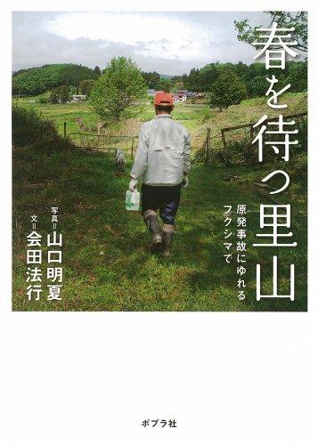 春を待つ里山―原発事故にゆれるフクシマで (単行本)