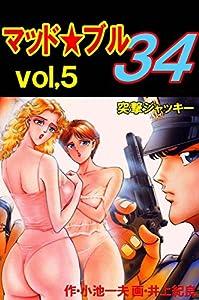 マッド★ブル34 5