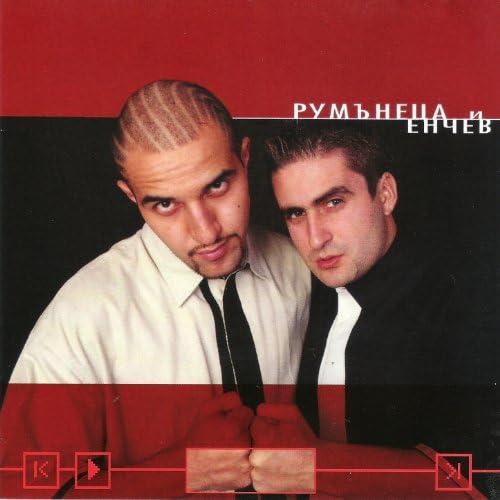 R&E a.k.a Rumanetsa & Enchev