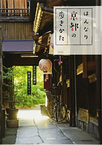 はんなり京都の歩きかた どんどん京都が好