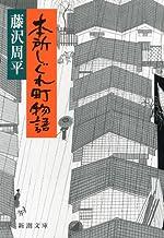 表紙: 本所しぐれ町物語 (新潮文庫) | 藤沢 周平