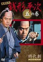 銭形平次 5 [DVD]