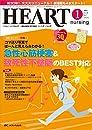 ハートナーシング 2017年1月号 第30巻1号 特集:コマ送り写真でばーんと見える&わかる!  急性心筋梗塞&致死性不整脈のBEST対応