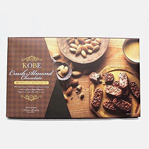モンロワール 神戸クラッシュアーモンドチョコレート 神戸土産 ギフト 洋菓子 個包装 プレゼント