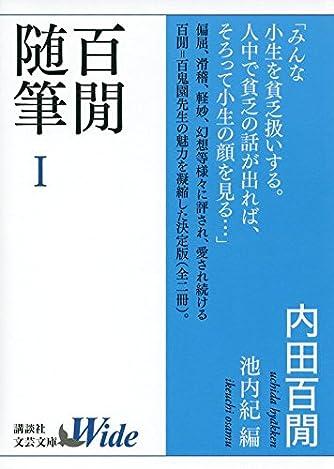 百間随筆1 (講談社文芸文庫ワイド)