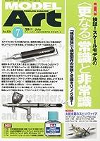 MODEL Art (モデル アート) 2011年 07月号 [雑誌]