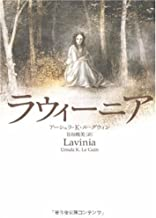 Lavinia (Japanese Edition)