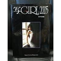 写GIRL2005―女の写真集