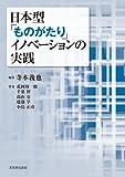 日本型「ものがたり」イノベーションの実践