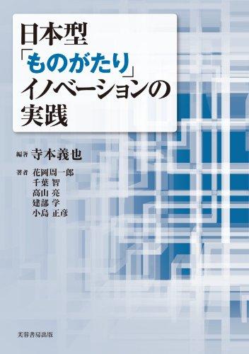 日本型「ものがたり」イノベーションの実践の詳細を見る