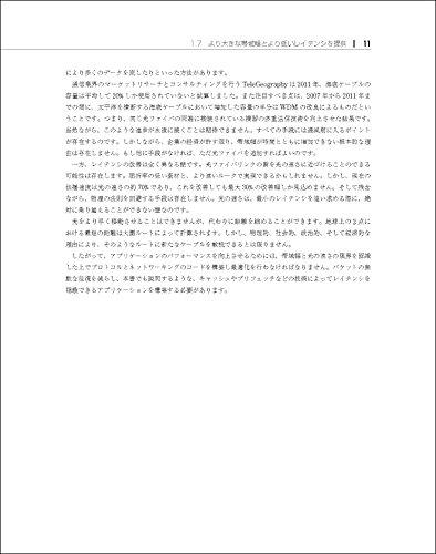 『ハイパフォーマンス ブラウザネットワーキング ―ネットワークアプリケーションのためのパフォーマンス最適化』の21枚目の画像