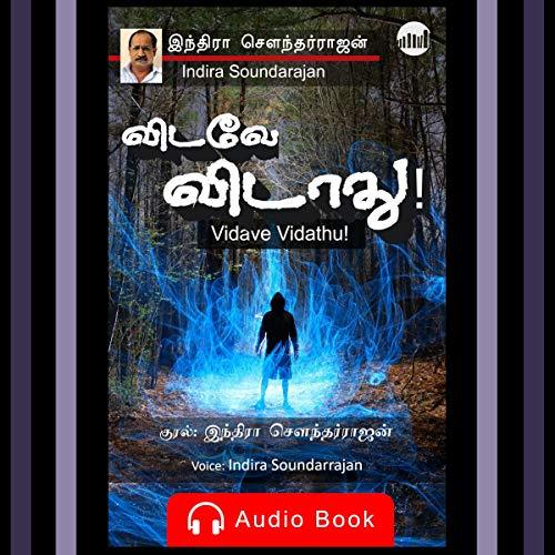 Vidave Vidathu (Tamil Edition) cover art