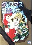 クリスマス幽霊事件 (講談社X文庫―ティーンズハート)