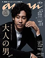 anan (アンアン) 2016/11/16[大人の男]