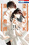 墜落JKと廃人教師 11 (花とゆめCOMICS)