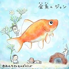 ホタルライトヒルズバンド「金魚のジョン」のCDジャケット