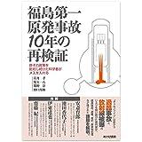 福島第一原発事故10年の再検証―原子力政策を批判し続けた科学者がメスを入れる