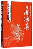 The Romance of the Three Kingdoms (Unabridged Collector's Edition with Illustrations And Annotations) /Four classics of Chinese classical literature (Chinese Edition)