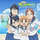 【Amazon.co.jp限定】SEA HORIZON/釣りの世界へ [通常盤] [CDS] (Amazon.co.jp限定特典 : メガジャケ 付)