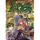 蒸気活劇RPG スチームパンカーズ (Role&Roll RPGシリーズ)