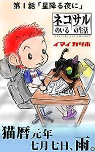 第一話「星降る夜に」 ネコのいるサルの生活【期間限定:無料分冊版】