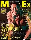 MEN'S EX  メンズ ・エグゼクティブ  2020年5月号