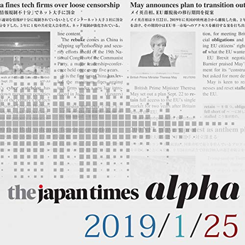 The Japan Times Alpha 1月25日号 cover art