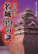 表紙: 日本の名城99の謎   歴史ミステリー研究会