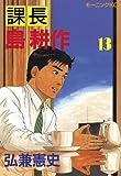課長 島耕作(13) (モーニングコミックス)