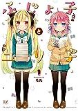 ふじょ子とユリ子 1巻 (まんがタイムKRコミックス)