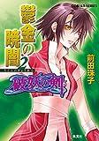 破妖の剣(6) 鬱金の暁闇 2 (コバルト文庫)