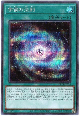 遊戯王 / 宇宙の法則(シークレット)/ DP24-JP035 / DUELIST PACK -冥闇のデュエリスト編-(DP24)