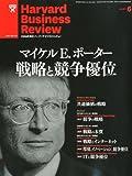 Harvard Business Review (ハーバード・ビジネス・レビュー) 2011年 06月号 [雑誌]