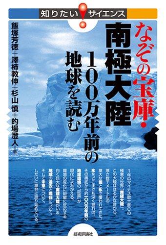 なぞの宝庫・南極大陸 100万年前の地球を読む (知りたい!サイエンス 44)