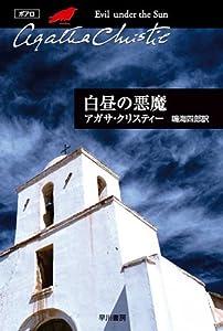 ポアロシリーズ 20巻 表紙画像
