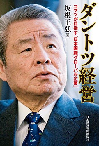 ダントツ経営―コマツが目指す「日本国籍グローバル企業」 (日本経済新聞出版)