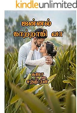 ஜன்னல் காற்றாகி வா: Jannal kaachagee vaa (Tamil Edition)
