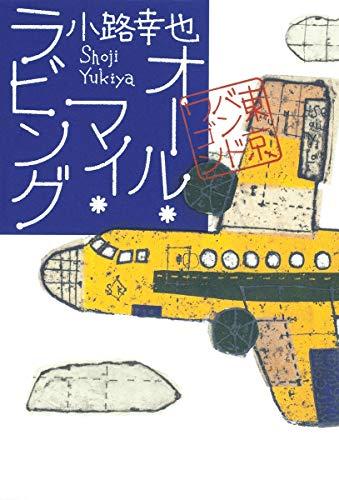 オール・マイ・ラビング 東京バンドワゴン