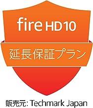 【Fire HD 10 2019年発売 第9世代用】 延長保証・事故保証プラン (2年・落下・水濡れ等の保証付き)