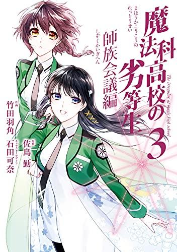 魔法科高校の劣等生 師族会議編 3巻 (デジタル版Gファンタジーコミックス)