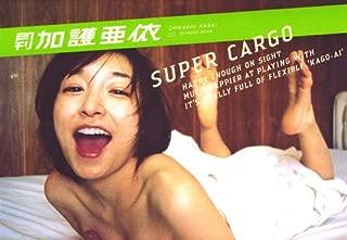 月刊加護亜依 (SHINCHO MOOK 111)