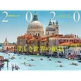JTBのカレンダー 美しき世界の絶景 2020 (諸書籍)
