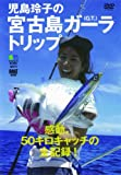 ソルトワールドDVD第1弾 児島玲子の宮古島ガーラトリップ[DVD] (<DVD>)