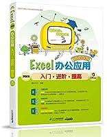 Excel2013办公应用入门·进阶·提高(超值全彩版)