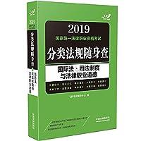 2019-国际法.司法制度与法律职业道德-国家统一法律职业资格考试分类法规随身查-8