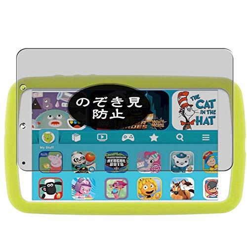 Vaxson - Protector de pantalla de privacidad compatible con Samsung Galaxy Tab A Kids Edition 2019 de 8 pulgadas, antiespía, protector de pantalla [no vidrio templado]
