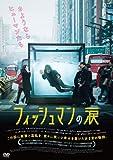 フィッシュマンの涙[DVD]